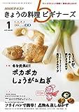 NHK きょうの料理 ビギナーズ 2018年 1月号 [雑誌] (NHKテキスト)