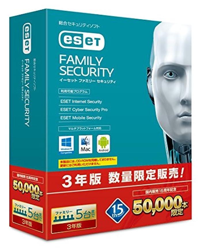 緩むクラシック後【旧製品】ESET ファミリーセキュリティ 5台3年版 パッケージ版 国内販売15周年記念 50,000本限定 Win/Mac/Android対応