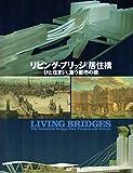 リビング・ブリッジ|居住橋―ひと住まい、集う都市の橋