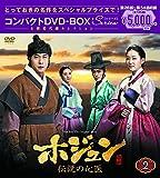 ホジュン~伝説の心医~ コンパクトDVD-BOX2<本格時代劇セレクション>[DVD]
