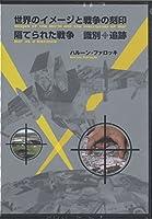 世界のイメージと戦争の刻印/隔てられた戦争 (REF DVDシリーズ)