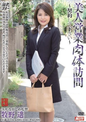 Beauty sales physical visits to sign up ~ Haruka Makino reservoir Goro [DVD]