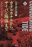 「太平洋の試練 ガダルカナルからサイパン陥落まで(下) (文春e-book)」販売ページヘ