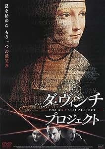 ダ・ヴィンチ・プロジェクト [DVD]