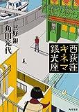 西荻窪キネマ銀光座 (角川文庫)