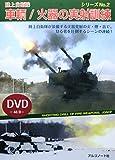 DVD>陸上自衛隊車両/火器の実射訓練 (シリーズ No. 2)