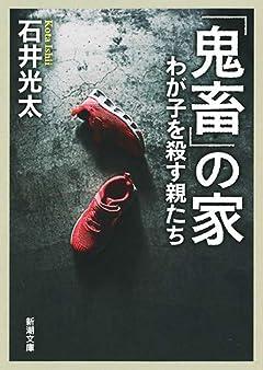 「鬼畜」の家: わが子を殺す親たち (新潮文庫 い 99-8)