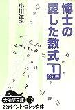 博士の愛した数式 / 小川 洋子 のシリーズ情報を見る