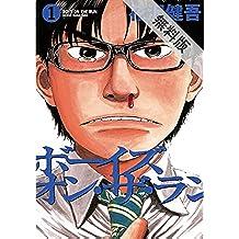 ボーイズ・オン・ザ・ラン(1)【期間限定 無料お試し版】 (ビッグコミックス)