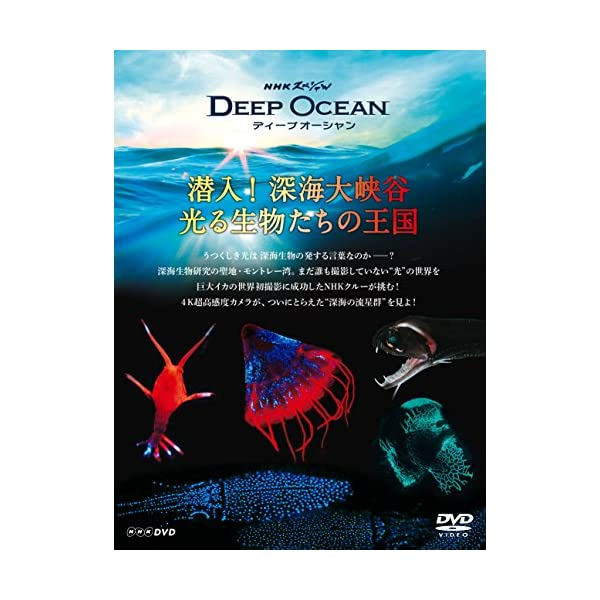 NHKスペシャル ディープ オーシャン 潜入! ...の商品画像