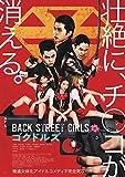 映画「BACK STREET GIRLS ゴクドルズ」[DVD]