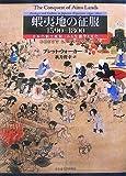 蝦夷地の征服1590‐1800―日本の領土拡張にみる生態学と文化