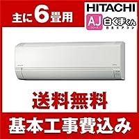 標準設置工事セット 日立 RAS-AJ22H(W) スターホワイト 白くまくん AJシリーズ [エアコン(主に6畳用)]