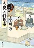 大奥と料理番 包丁人侍事件帖(2) 包丁人侍事件帖シリーズ (角川文庫)
