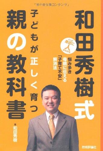 和田秀樹式 子どもが正しく育つ親の教科書 (ぐっと身近に人がわかる)の詳細を見る