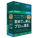 BiND for WebLiFE 7 プロフェッショナル Windows 解説本付き