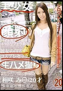 シロウトハンター20 [DVD]
