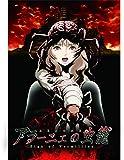 【映画パンフレット】アラーニェの虫籠(正規品/シナリオ採録)