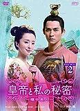[DVD]皇帝と私の秘密~櫃中美人~ DVD-BOX2