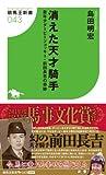 消えた天才騎手 最年少ダービージョッキー・前田長吉の奇跡 (競馬王新書) 画像