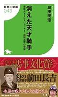 消えた天才騎手 最年少ダービージョッキー・前田長吉の奇跡 (競馬王新書)