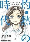 3月のライオン昭和異聞 灼熱の時代 第3巻