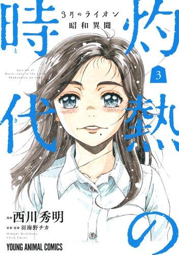 3月のライオン昭和異聞 灼熱の時代 3 (ヤングアニマルコミックス)の詳細を見る