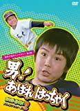 昭和の名作ライブラリー 第4集 男!あばれはっちゃく DVD-BOX 2 デジタルリ...[DVD]
