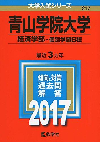 青山学院大学(経済学部−個別学部日程) (2017年版大学入試シリーズ)