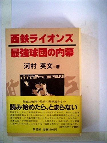 西鉄ライオンズ―最強球団の内幕 (1983年)