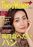 週刊 東京ウォーカー+ 2017年No.46 (11月15日発行) [雑誌] (Walker)
