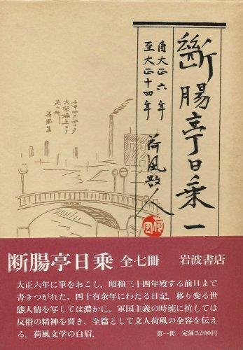 断腸亭日乗〈1〉 (1980年)
