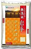 【精米】岩手県産 無洗米 ひとめぼれ 5kg 令和元年産
