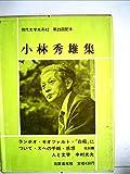 現代文学大系〈第42〉小林秀雄集 (1965年)