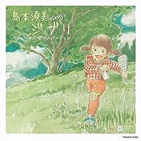島本須美 sings ジブリ リニューアル ピアノ バージョン