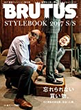 BRUTUS (ブルータス) 2017年 4月1日号 No.843 [ファッション特大号 忘れられない買い物。] [雑誌]