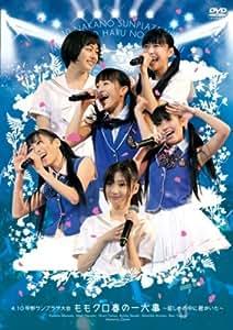 4.10中野サンプラザ大会 ももクロ春の一大事 ~眩しさの中に君がいた~ LIVE DVD