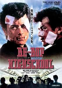 BE-BOP-HIGHSCHOOL ビー・バップ・ハイスクール [DVD]