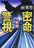 密命警視 戦慄 (コスミック文庫)