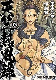天竺熱風録 5 (ヤングアニマルコミックス)