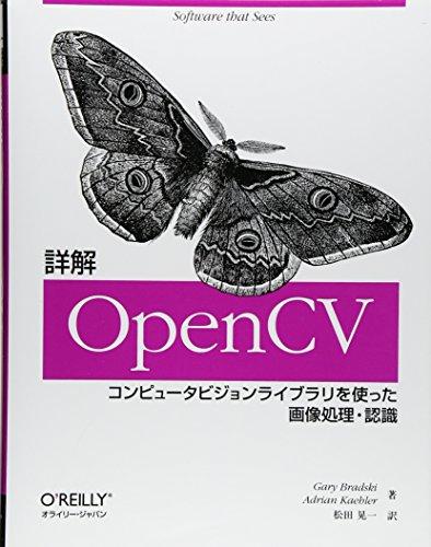 詳解 OpenCV ―コンピュータビジョンライブラリを使った画像処理・認識の詳細を見る