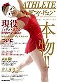 本物!!現役フィギュア選手が衝撃のAV出演!!魅惑の全裸フィギュアスケート [DVD]