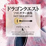ドラゴンクエスト ソロ・ギター曲集~EASY SOLO GUITAR すぎやまこういち