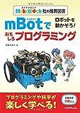 ロボットを動かそう!mBotで おもしろプログラミング