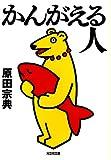 かんがえる人 (光文社文庫)