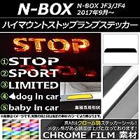 AP ハイマウントストップランプステッカー クローム調 ホンダ N-BOX JF3/JF4 2017年09月~ オレンジ タイプ2 AP-CRM3140-OR-T2