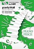 ピアノピースPP1408 gravityWall / SawanoHiroyuki[nZk]:Tielle&Gemie  (ピアノソロ・ピアノ&ヴォーカル) ~アニメ「Re:CREATORS」1stオ..