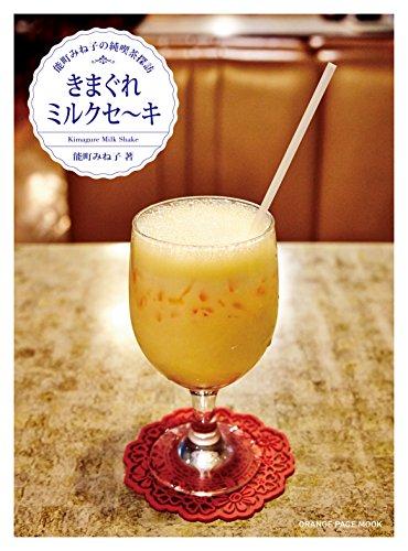 能町みね子の純喫茶探訪 きまぐれミルクセ~キ (オレンジページムック) 能町みね子
