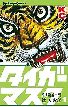 [梶原一騎, 辻なおき]のタイガーマスク(1) (週刊少年マガジンコミックス)