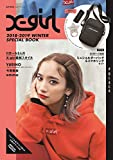 X-girl 2018-2019 WINTER SPECIAL BOOK ♯BLACK (e-MOOK 宝島社ブランドムック)